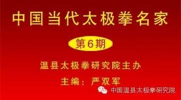 中国当代太极拳名家吴颖锋